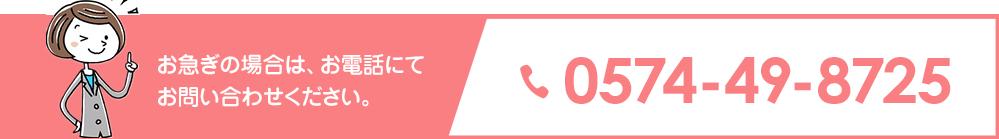 お電話0574-49-8725