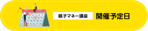 親子マネー講座開催予定日